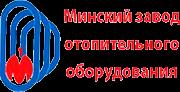 Минский завод отопительного оборудования